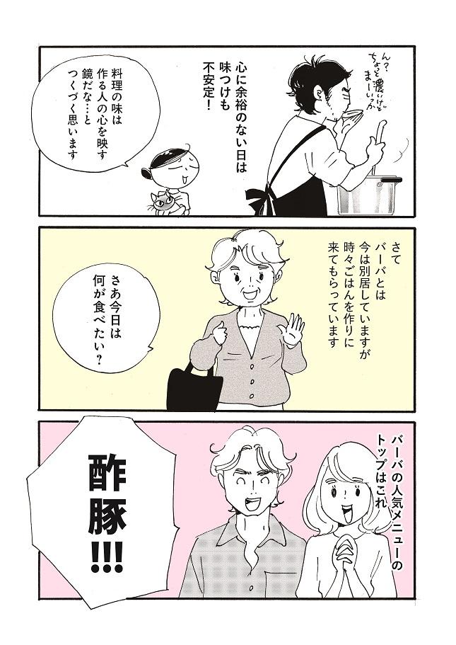 桜沢エリカ_家事しない主婦と三世代の食卓4_ページ3