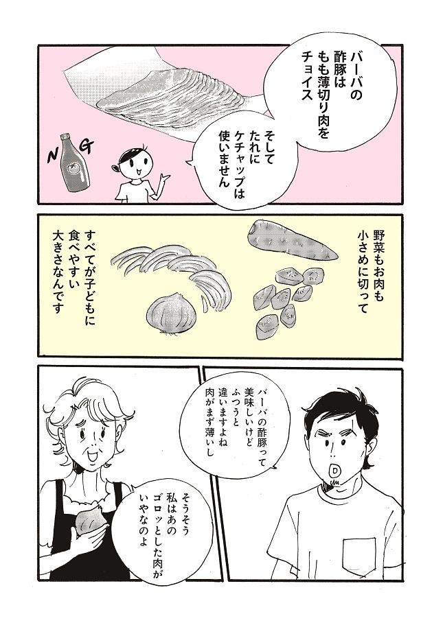 桜沢エリカ_家事しない主婦と三世代の食卓4_ページ_4