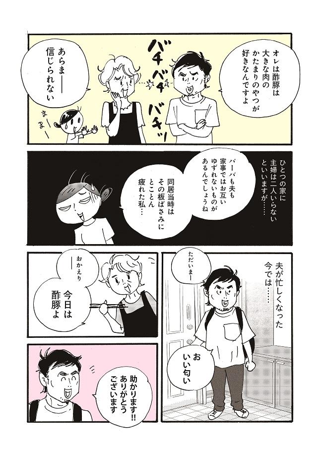 桜沢エリカ_家事しない主婦と三世代の食卓4_ページ_5