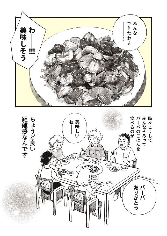 桜沢エリカ_家事しない主婦と三世代の食卓4_ページ_6