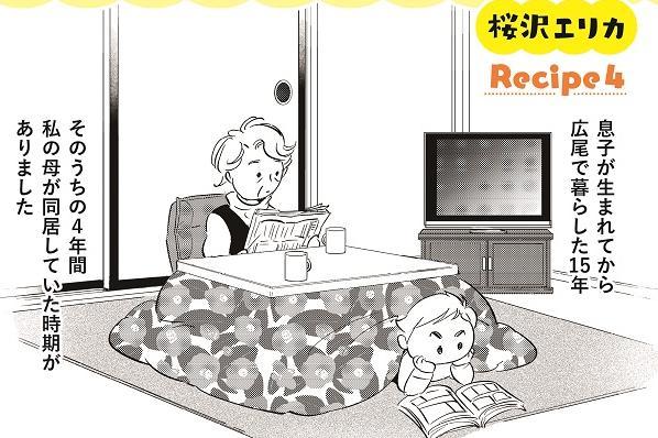桜沢エリカの連載コミックエッセイ、第4回!【バーバの酢豚】