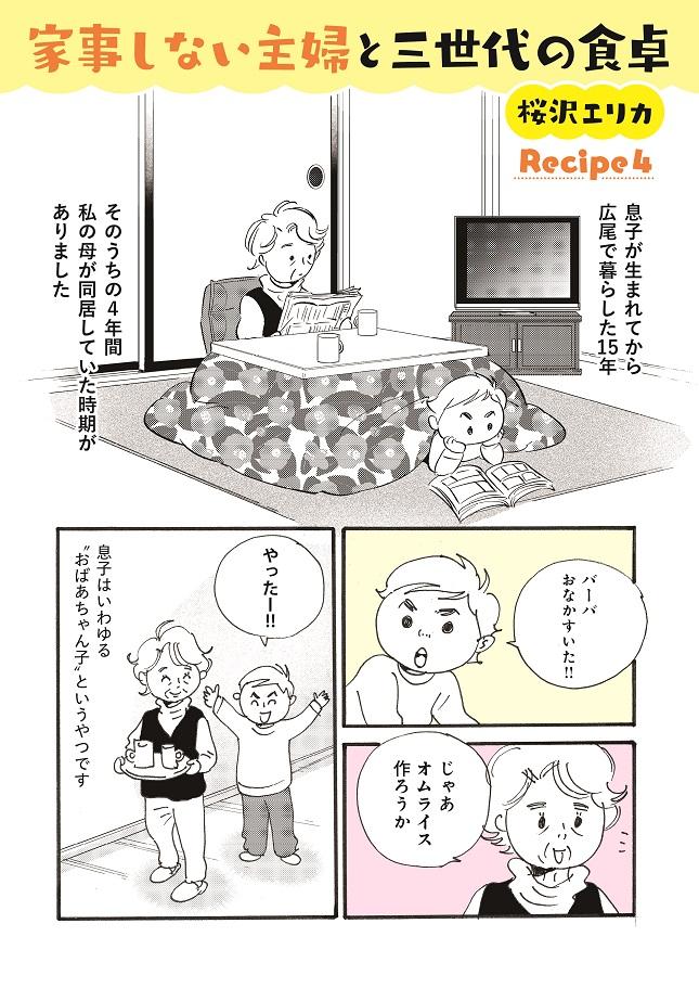 桜沢エリカ_家事しない主婦と三世代の食卓4_ページ1