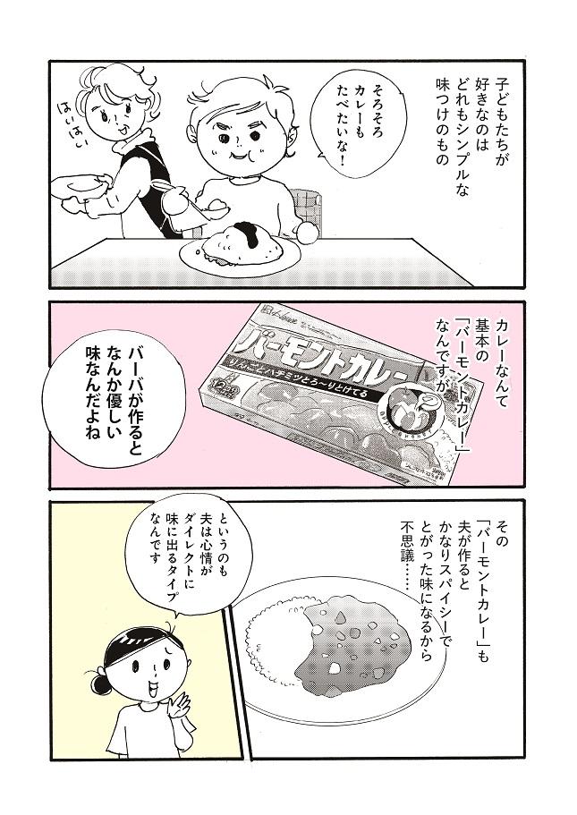 桜沢エリカ_家事しない主婦と三世代の食卓4_ページ2