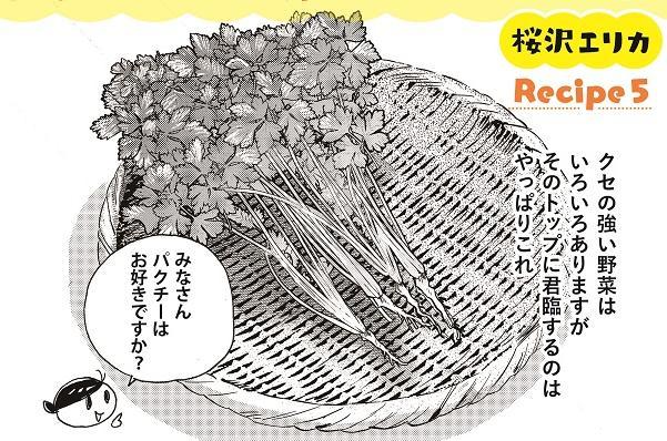 桜沢エリカの連載コミックエッセイ、第5回【パクチーはお好き?】