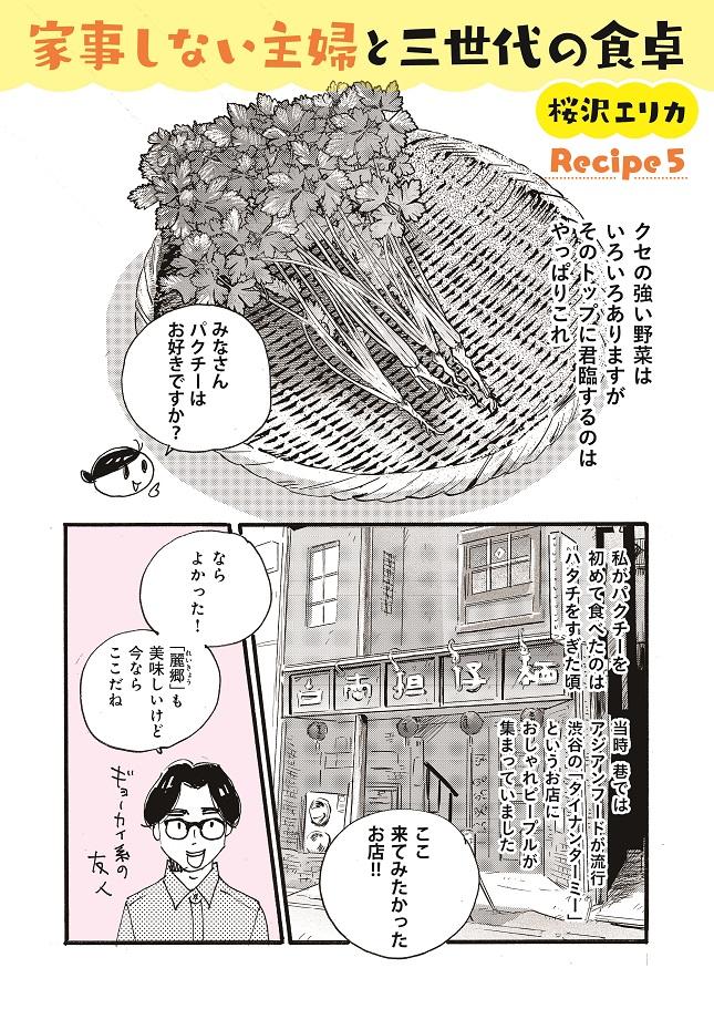 桜沢エリカ_家事しない主婦と三世代の食卓5_ページ_1