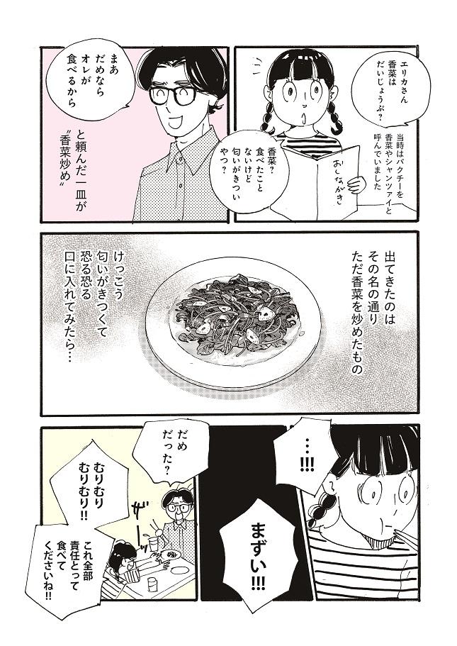 桜沢エリカ_家事しない主婦と三世代の食卓5_ページ_2