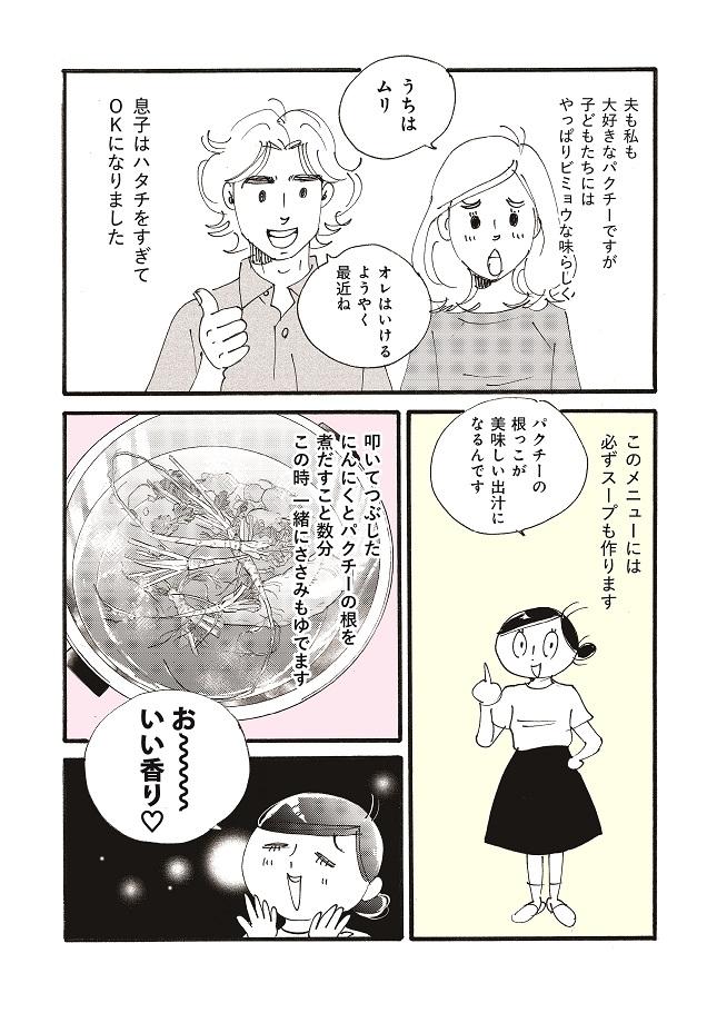 桜沢エリカ_家事しない主婦と三世代の食卓5_ページ_4
