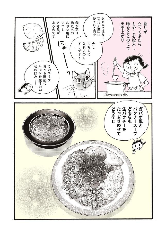 桜沢エリカ_家事しない主婦と三世代の食卓5_ページ_5