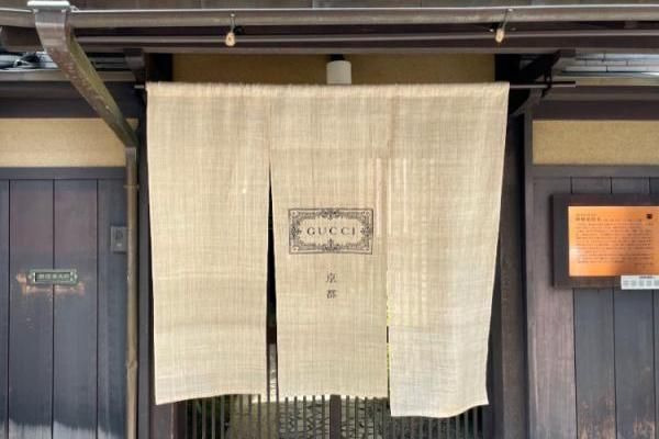 「GUCCI BAMBOO HOUSE」体験型エキシビション@京都へお邪魔しました