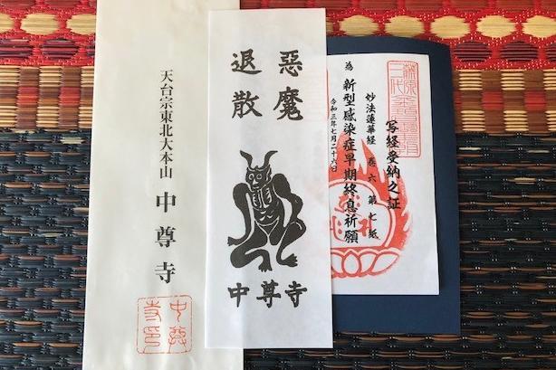 中尊寺のコロナ退散祈願写経に参加しました!!   毎日が開運な編集者の日常㉜