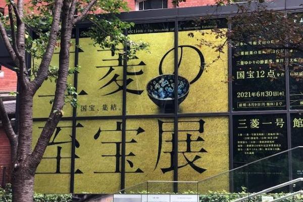 気分転換に、三菱創業150周年を記念した『三菱の至宝展』へ