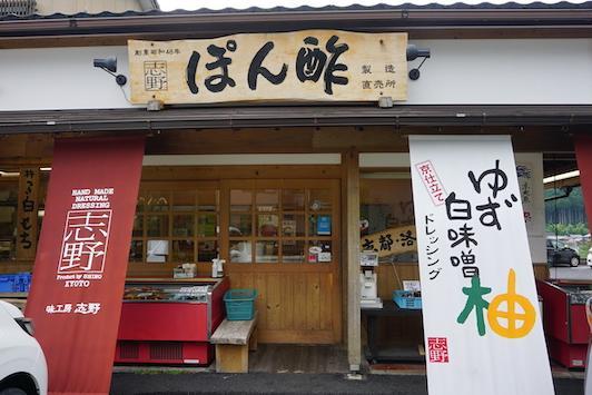 おうちで楽しむ、京の味と物 ㊸京都大原生まれのぽん酢とドレッシング ~見逃せない季節限定の品~ 「味工房 志野」