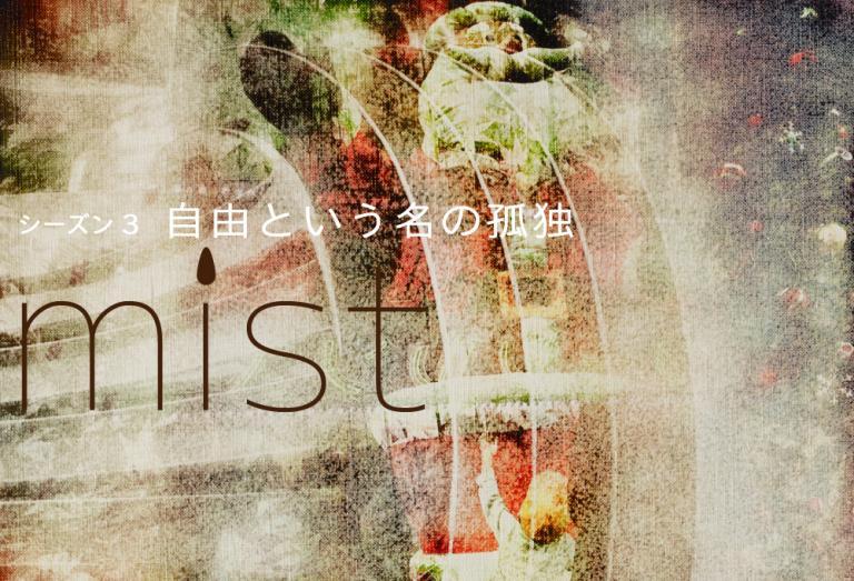 横森理香 連載小説「大人のリアリティ小説~mist~」シーズン3 自由という名の孤独 第1話 東京タワー