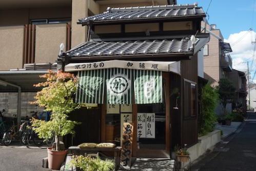 おうちで楽しむ、京の味と物 ㊹京都が恋しい人に…季節の京漬物「加藤順漬物店」