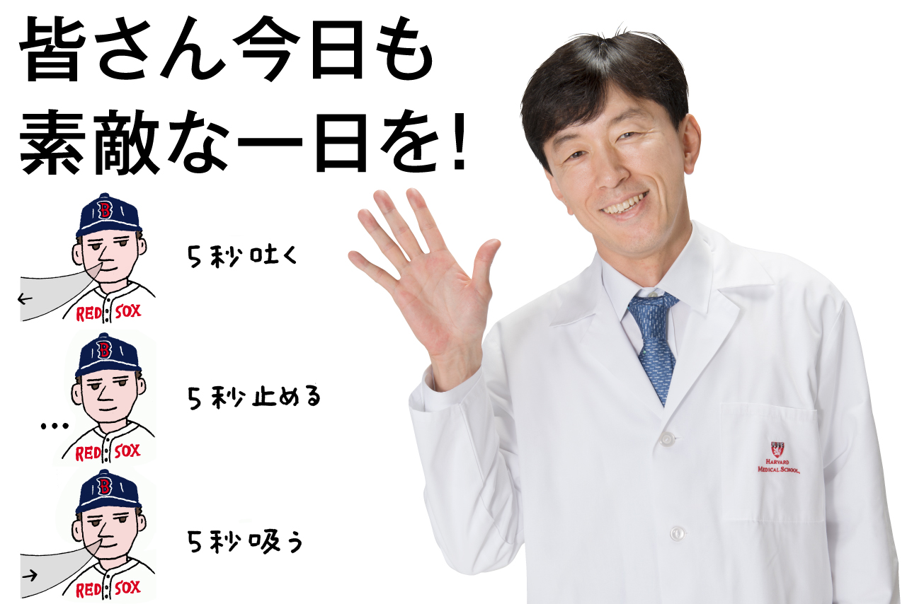 根来秀行さん 医学博士 皆さん今日も素敵な一日を!