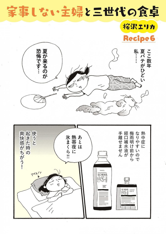 桜沢エリカ_家事しない主婦と三世代の食卓6_ページ1