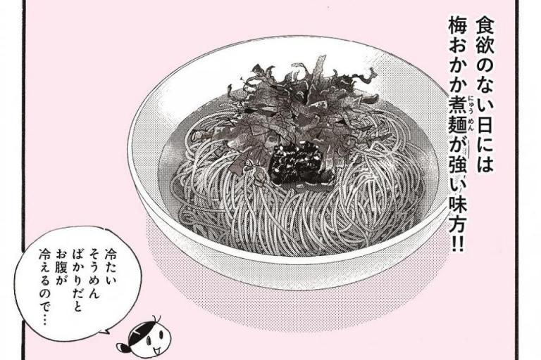 桜沢エリカの連載コミックエッセイ、第6回【夏のお守り・梅干しレシピ】