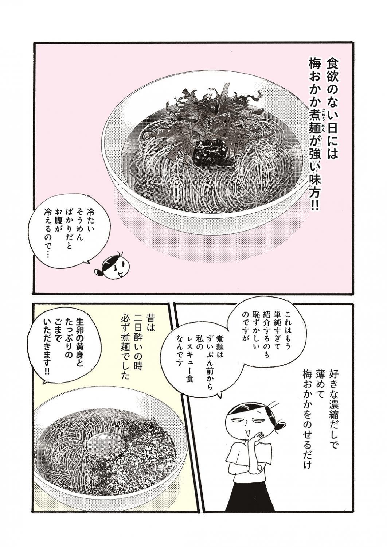 桜沢エリカ_家事しない主婦と三世代の食卓6_ページ3