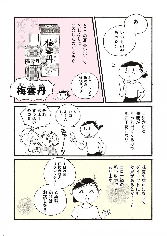 桜沢エリカ_家事しない主婦と三世代の食卓6_ページ_4