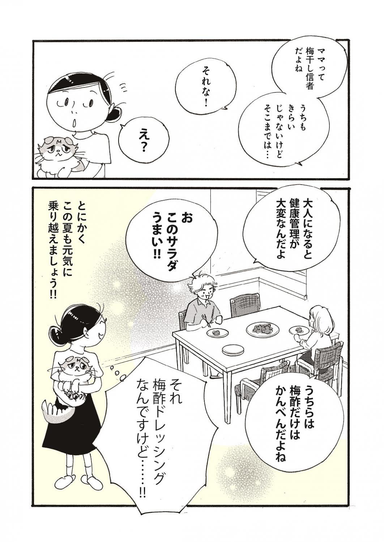 桜沢エリカ_家事しない主婦と三世代の食卓6_ページ_6