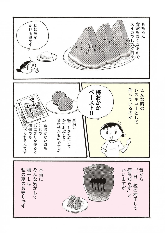 桜沢エリカ_家事しない主婦と三世代の食卓6_ページ_2