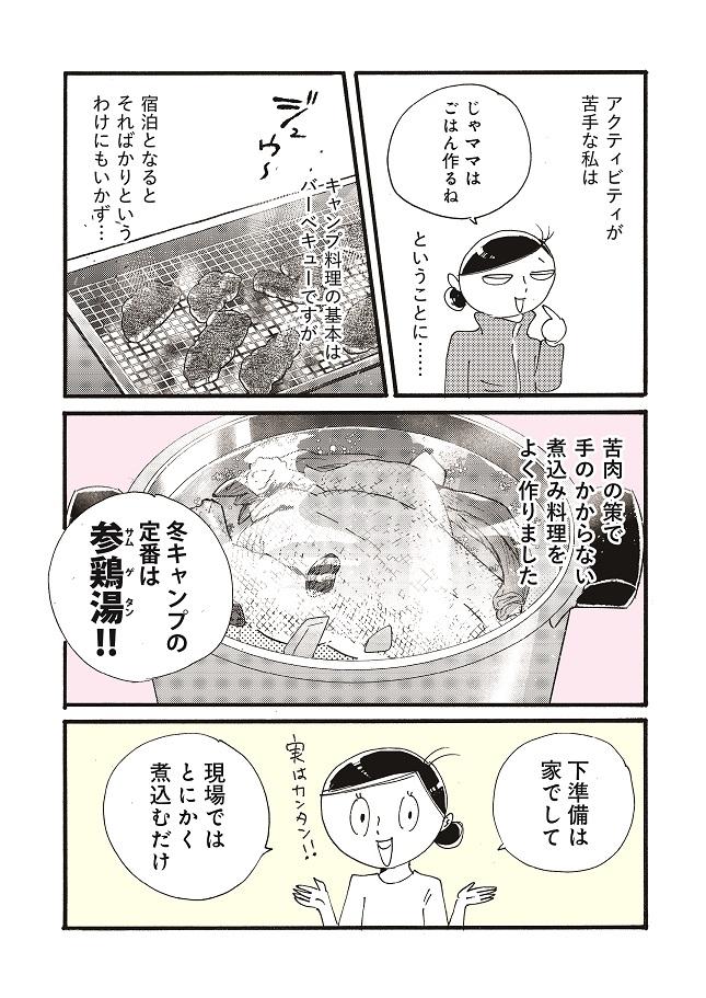 桜沢エリカ_家事しない主婦と三世代の食卓7_ページ2