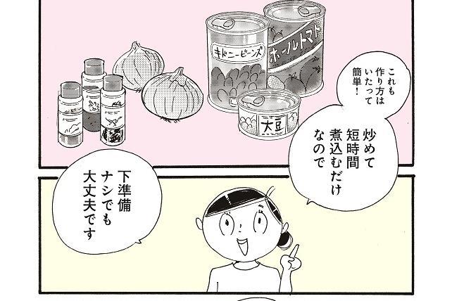 桜沢エリカの連載コミックエッセイ、第7回【キャンプの定番料理】