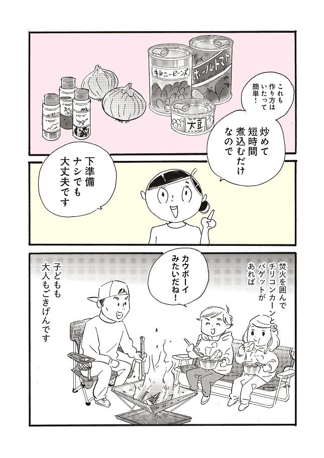 桜沢エリカ_家事しない主婦と三世代の食卓7_ページ_4
