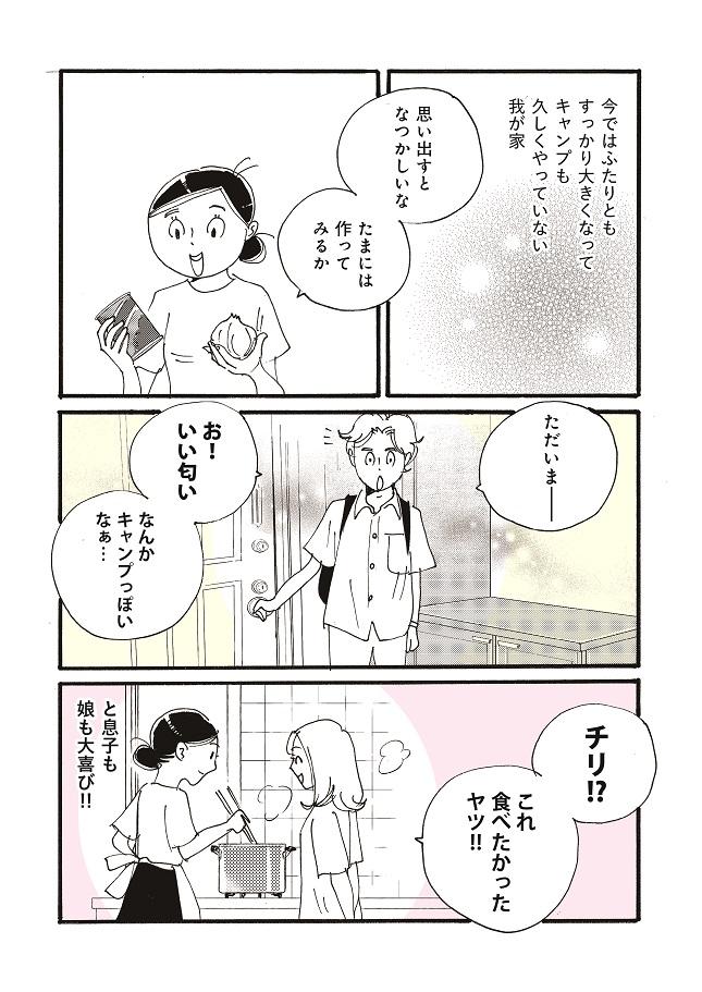 桜沢エリカ_家事しない主婦と三世代の食卓7_ページ_5