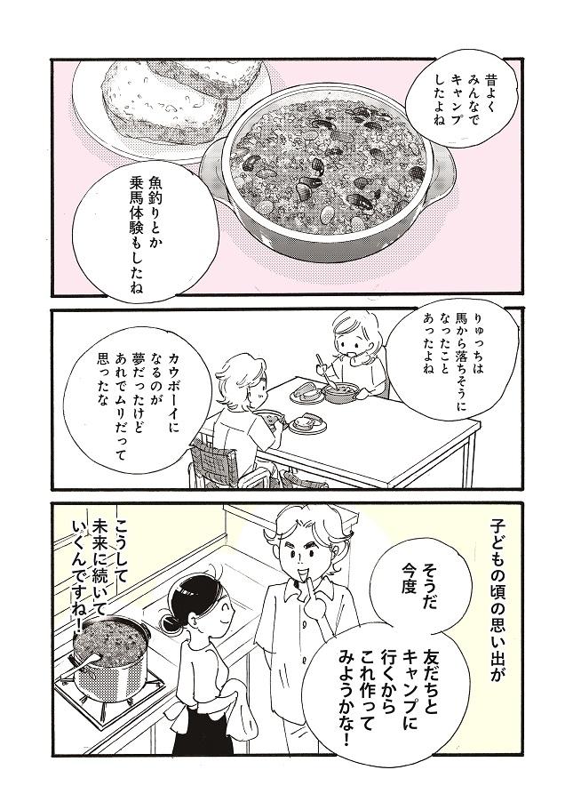 桜沢エリカ_家事しない主婦と三世代の食卓7_ページ_6