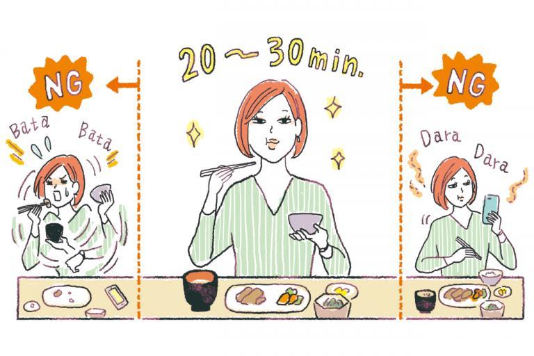 満腹感を得やすい食事時間は「20分以上、30分以内」。その理由は?/やせる食べグセ45|食べ方編②