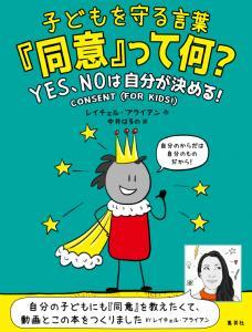 子どもを守る言葉 「同意」って何? YES、NOは自分が決める!