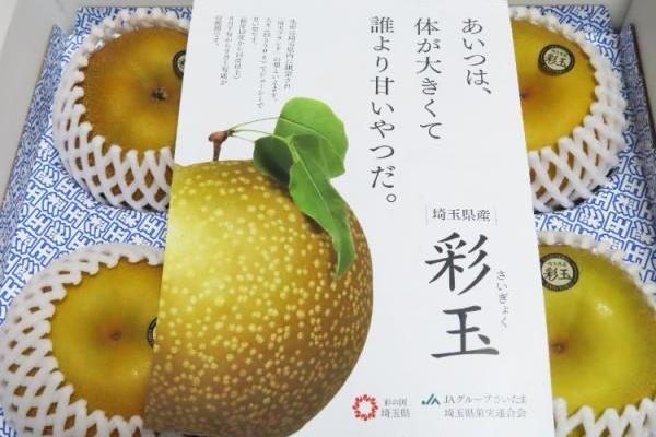 埼玉のブランド梨「彩玉(さいぎょく)」をお取り寄せしてみました