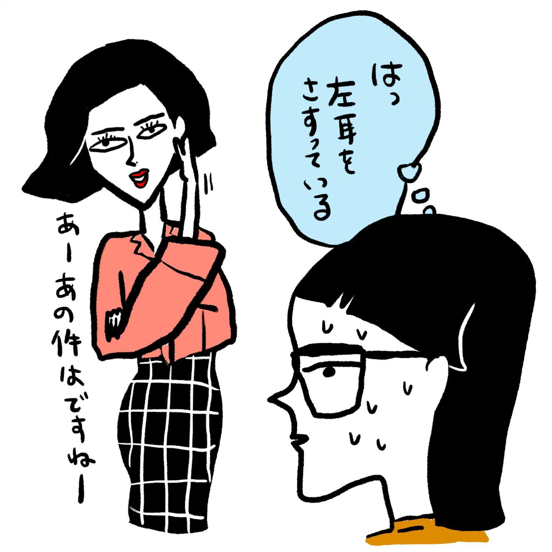 副交感神経と耳の関係