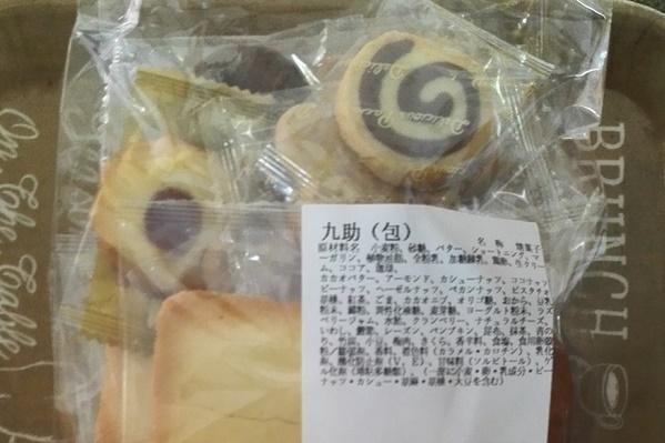 【湘南クッキー 工場直売 アウトレット】24時間営業 クッキーの自動販売機