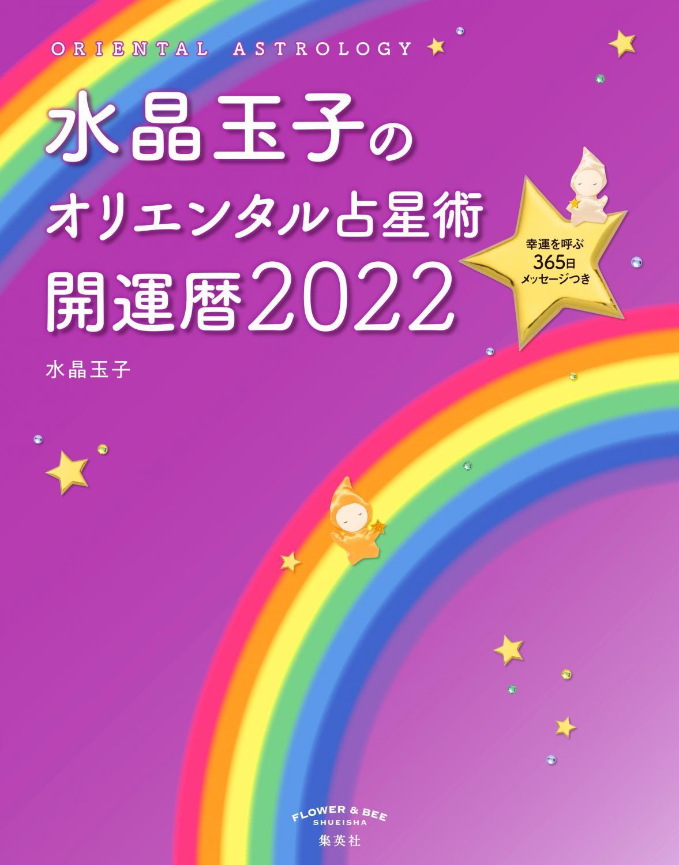 『水晶玉子のオリエンタル占星術 幸運を呼ぶ365日メッセージつき 開運暦2022』