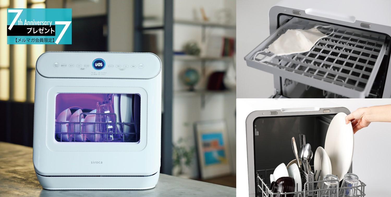 OurAge 7周年記念プレゼント最終回!【メルマガ会員限定】マスクの除菌もできる!シロカ 食器洗い乾燥機 SS-MU251 ホワイト