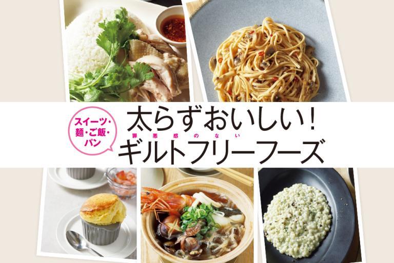 【健康レシピ5選】大豆パスタやもち麦で糖質オフ!罪悪感なしで楽しむ食事