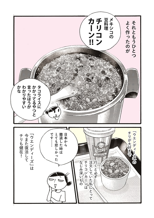 桜沢エリカ_家事しない主婦と三世代の食卓7_ページ_3