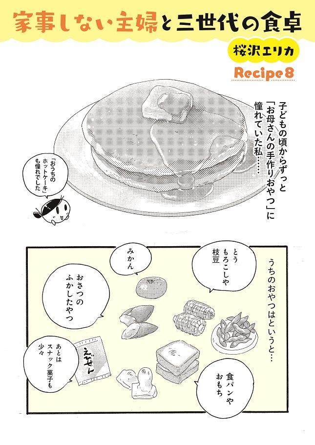 桜沢エリカ_家事しない主婦と三世代の食卓8_ページ_1