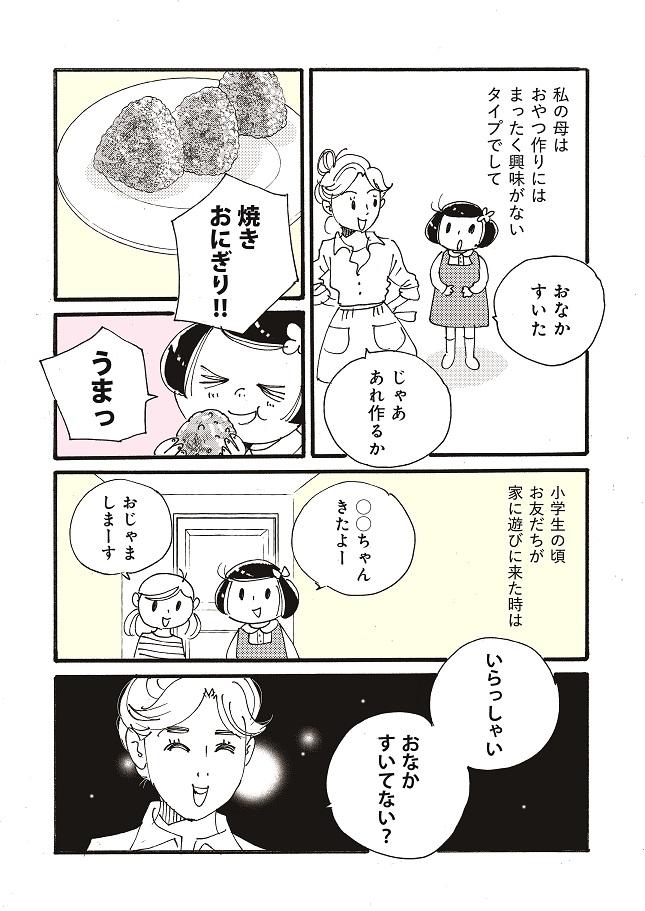 桜沢エリカ_家事しない主婦と三世代の食卓8_ページ_2