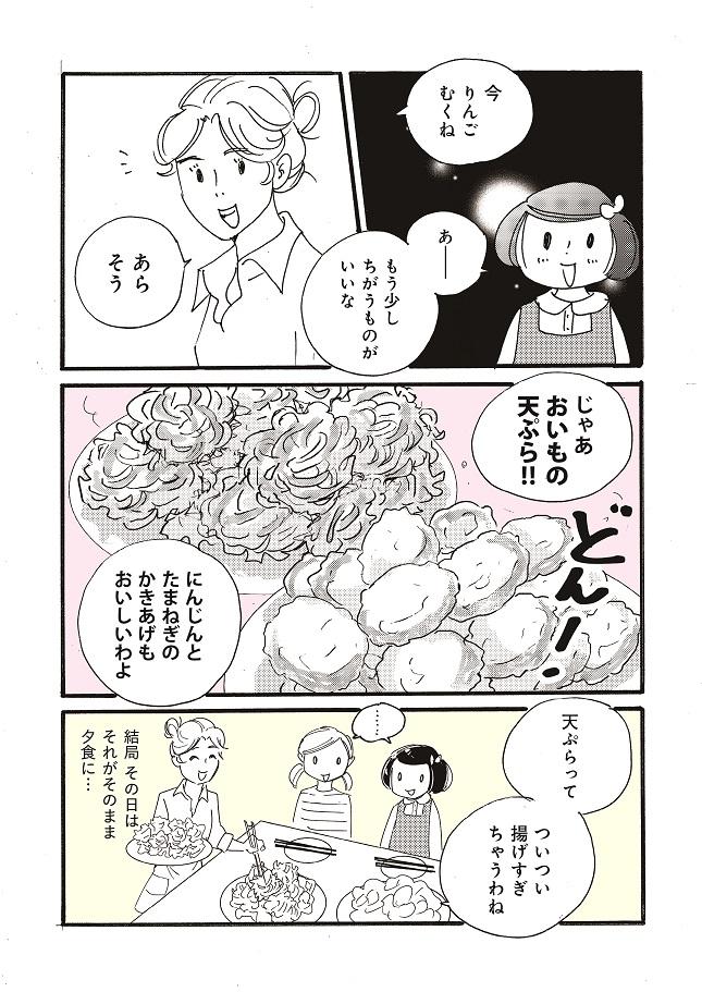桜沢エリカ_家事しない主婦と三世代の食卓8_ページ_3