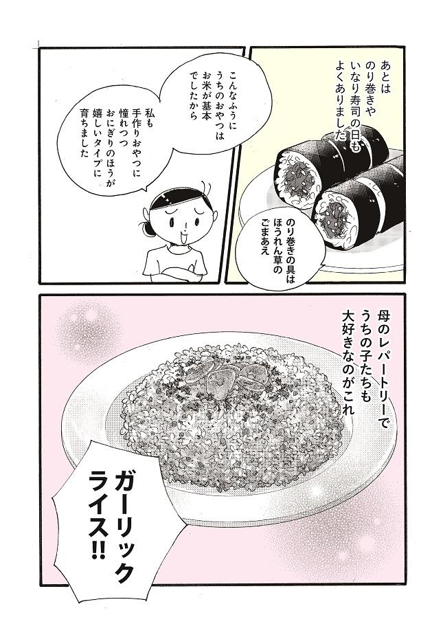 桜沢エリカ_家事しない主婦と三世代の食卓8_ページ_4