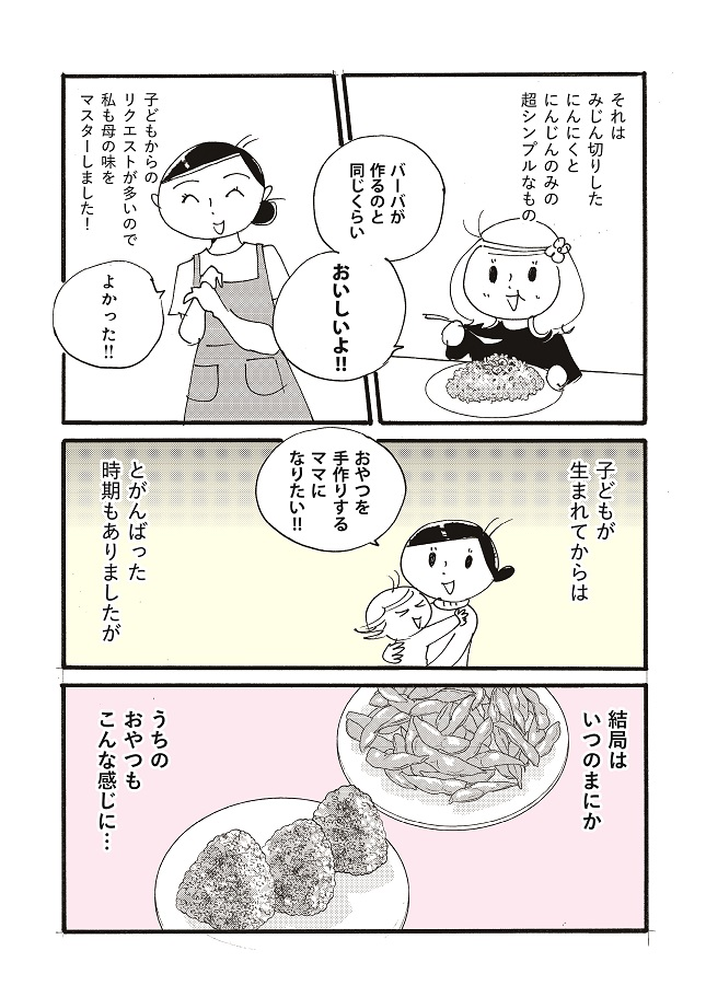 桜沢エリカ_家事しない主婦と三世代の食卓8_ページ_5