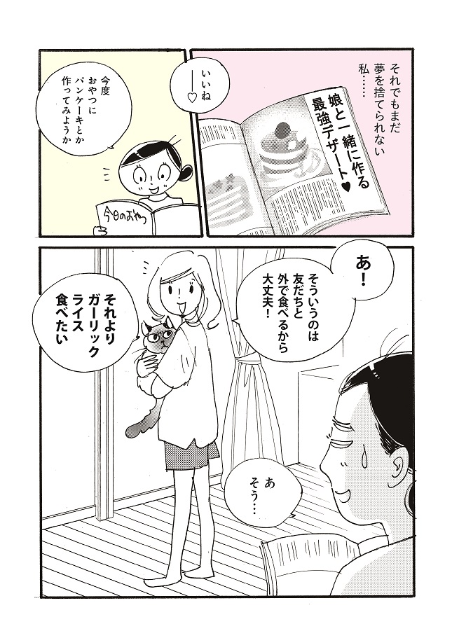 桜沢エリカ_家事しない主婦と三世代の食卓8_ページ_6