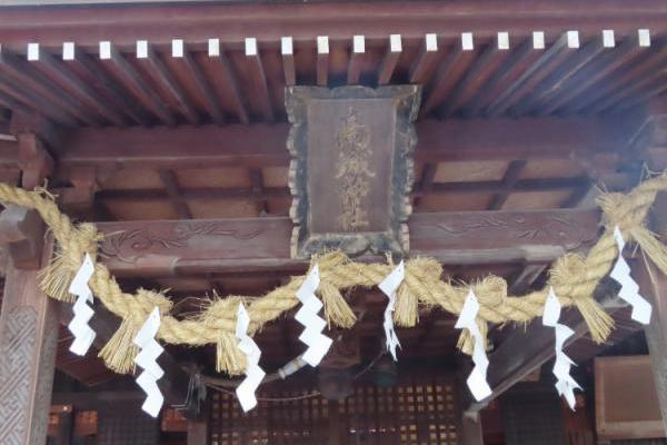 「日本一長いおみくじ」で知られる髙城神社へ参拝に