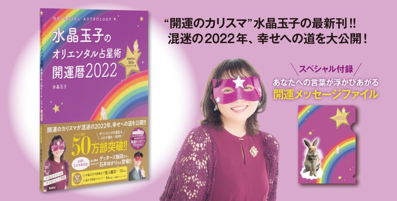 """好評発売中!「水晶玉子の""""オリエンタル占星術 開運暦2020""""」"""