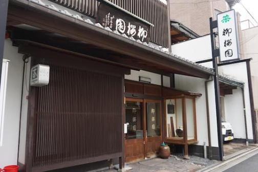 おうちで楽しむ、京の味と物 ㊺抹茶の豊かな香りと上品な甘さが魅力のグリーンティー「柳桜園茶舗」