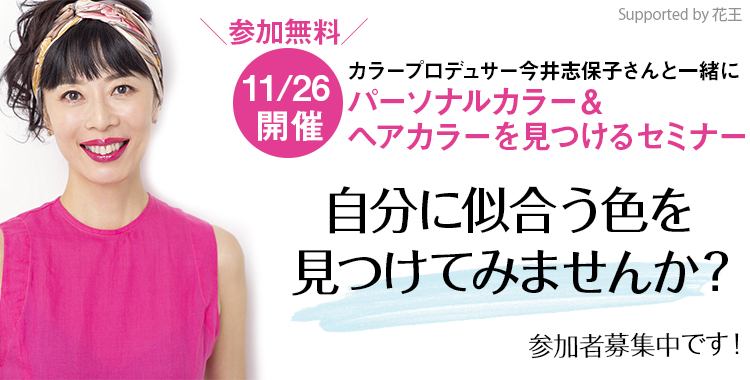 カラープロデューサー 今井志保子さんが教えてくれるパーソナルカラーとヘアカラーの髪色選び!セミナー開催決定