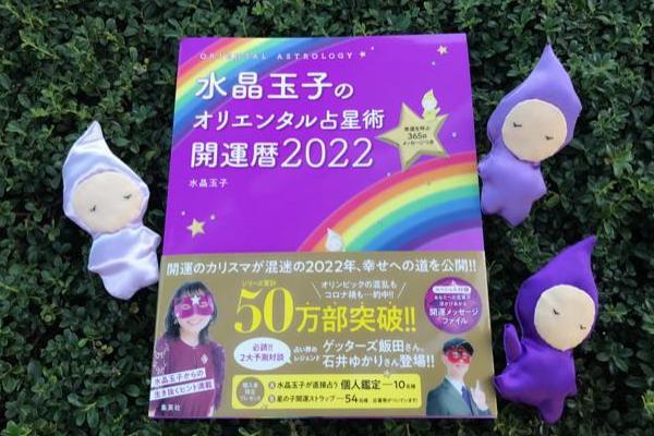 発表!!水晶玉子氏2022年開運カラーは〇〇〇〇!! 早速、やるべきことは!?   毎日が開運な編集者の日常㉞